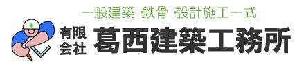 有限会社 葛西建築工務所ロゴ